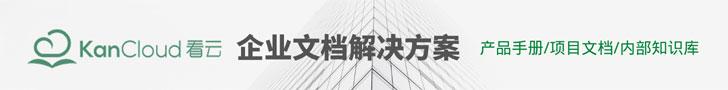 看云企业文档解决方案 产品手册/项目文档/内部知识库